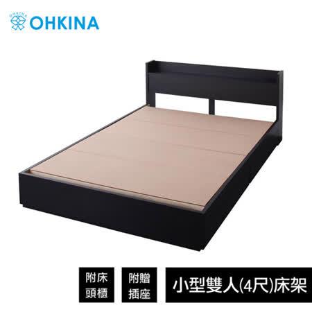 OHKINA 日系附床頭櫃 插座 收納床組 只有床架 小型雙人4尺