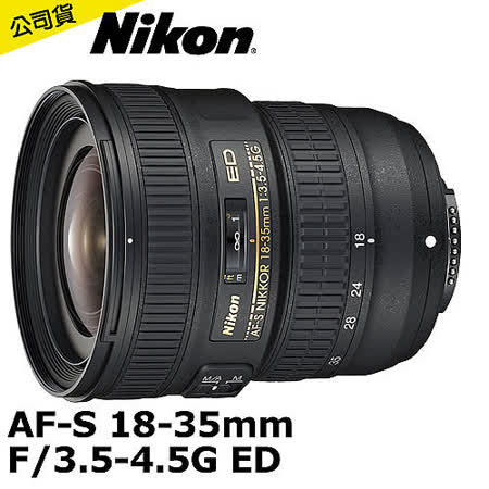Nikon AF-S 18-35mm F3.5-4.5G ED (公司貨)