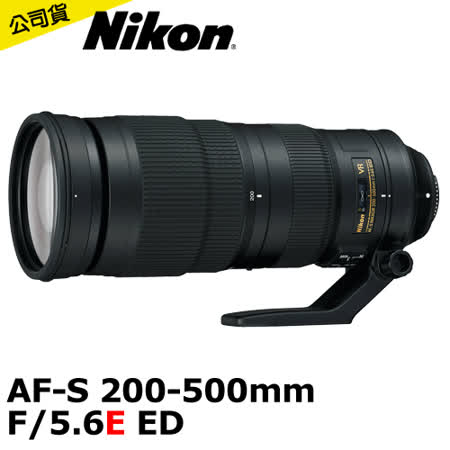 Nikon AF-S 200-500mm F5.6E ED VR (公司貨)