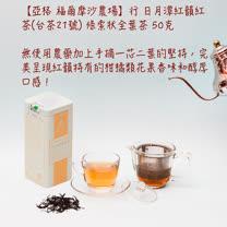 【亞格 福爾摩沙農場】行 日月潭紅韻紅茶(台茶21號) 條索狀全葉茶 50克