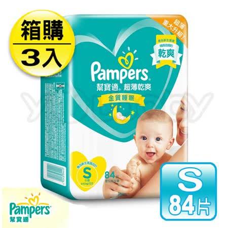 幫寶適 Pampers 超薄乾爽嬰兒紙尿褲 S (74片x4包)