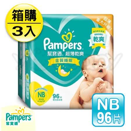 幫寶適 Pampers 超薄乾爽嬰兒紙尿褲 NB (46片x6包)