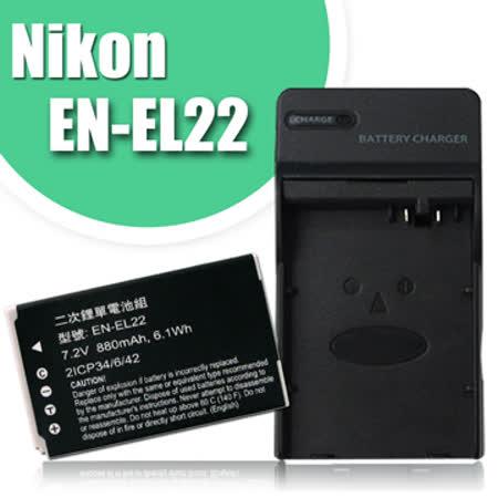 Nikon EN-EL22 / ENEL22 認證版 防爆相機充電組 Nikon 1 J4 S2