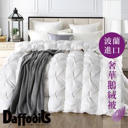 【Daffodils】尊爵極品98%波蘭鵝絨冬被-雙人(180x210cm)