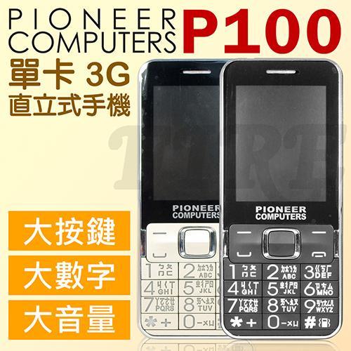 PIONEER COMPUTERS P100 單卡 3G 直立式手機 2.4吋螢幕 無照相 老人機 軍人機 大音量 大按鍵 體積輕巧