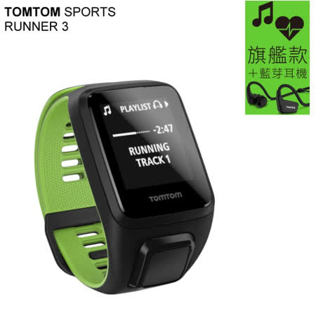TomTom Sports RUNNER 3 『 超越者』旗艦款+藍芽耳機 GPS 戶外運動錶-旗艦款+藍芽耳機
