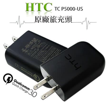 HTC TC P5000-US / QC3.0 原廠高速旅充頭 認證版(平行輸入_密封包裝)