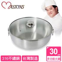 【美心 MASIONS】維多利亞 Victoria 皇家316不鏽鋼多功能火鍋(雙耳)