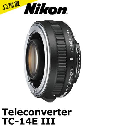 Nikon AF-S TC-14E III 1.4X加倍鏡(公司貨