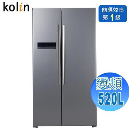 Kolin歌林 520L對開雙門變頻電冰箱 KR -EL252SBV01(含拆箱定位+舊機回收)