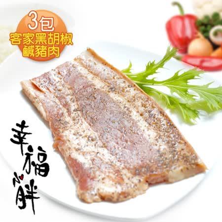 【幸福小胖】黑胡椒客家鹹豬肉  3包 (200g/包)