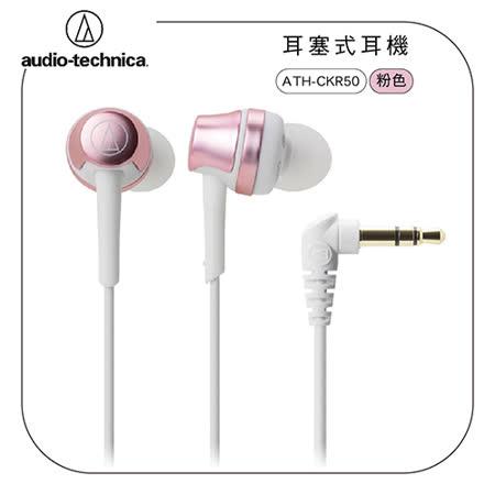 鐵三角(ATH-CKR50)耳塞式耳機