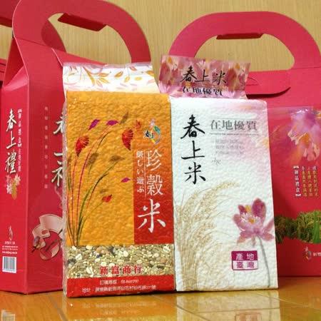 【新豐碾米工廠】春上雙喜禮盒(春上米1kg/包+珍穀米1kg/包)(免運)