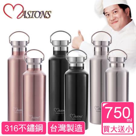 【美心 MASIONS】台灣製造維多利亞頂級316不鏽鋼真空保溫杯750ML台灣製造(週年慶加贈500ML)