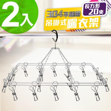 2組【LTB】MIT不鏽鋼曬衣吊掛架(方20夾)
