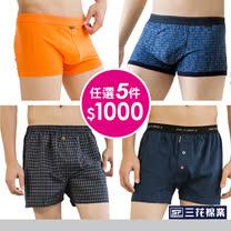 【Sun Flower三花】三花平口褲.四角褲任選5件$1,000