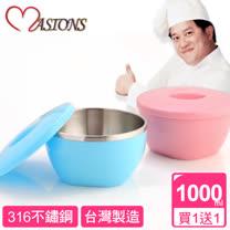 【美心 MASIONS】維多利亞 Victoria 完美316不鏽鋼隔熱碗1000ml(買一送一)