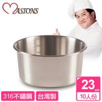 【美心 MASIONS】維多利亞 Victoria 皇家316不鏽鋼電鍋內鍋 台灣製造 (10人份 23CM 加高型)