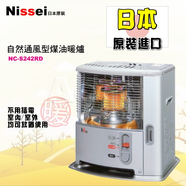 NISSEI 自然通風型媒油暖爐 ^(NC~S242RD^)