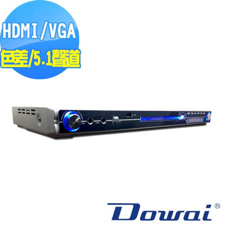 Dowai多偉5.1聲道Divx/USB/卡拉OK HDMI DVD影音播放機 AV-267(III)W白(第三代)