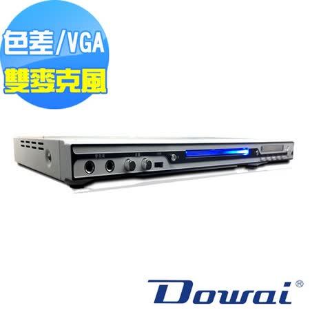 Dowai多偉Divx/USB/卡拉OK DVD影音播放機 AV-972(II)W白(第二代)