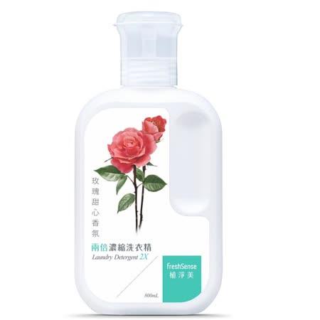 【植淨美】玫瑰甜心香氛 兩倍濃縮洗衣精800ml*6入/組 加送洗手慕斯薰衣草香氛350ml*2瓶/組
