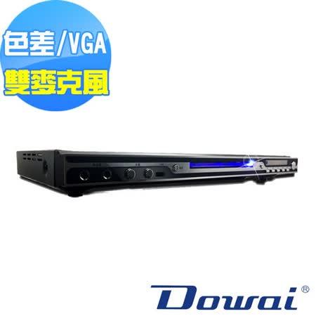 Dowai多偉Divx/USB/卡拉OK DVD影音播放機 AV-972(II)B黑(第二代)