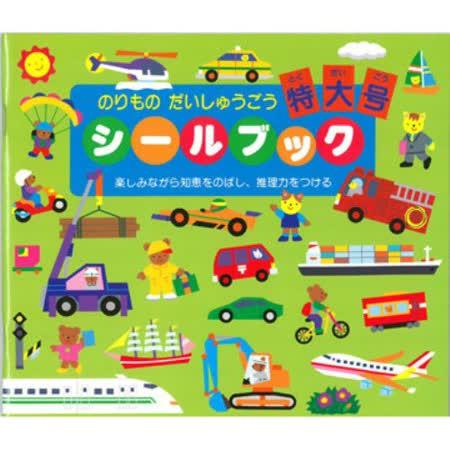 日本【Liebam】重複貼紙畫冊(特大版)-碰碰車