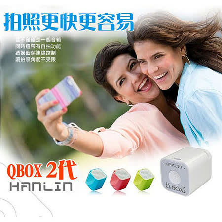 【HANLIN】正版Q-BOX2藍芽自拍2代小音箱(自拍+通話+聽音樂) 安卓蘋果通用-白