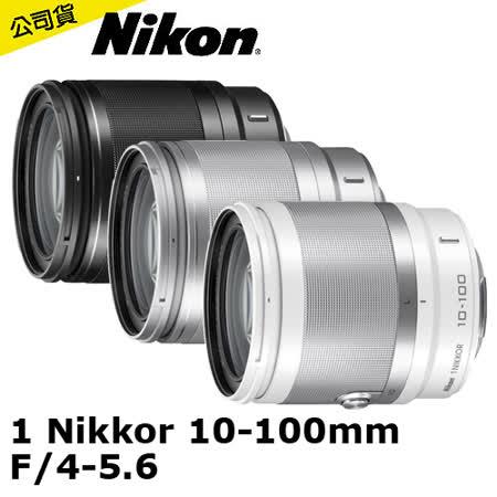 Nikon 1 Nikkor 10-100mm F4-5.6 VR (公司貨)