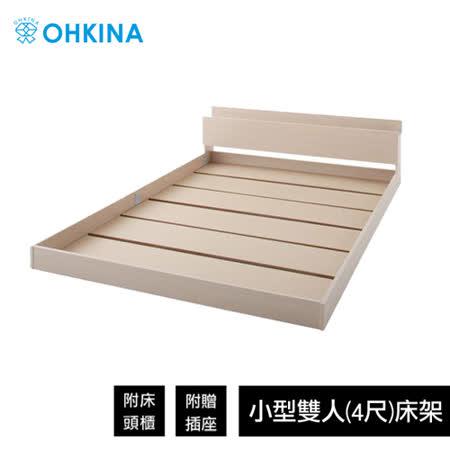 OHKINA 日系附床頭櫃附插座的貼地型床組 小型雙人4尺床架