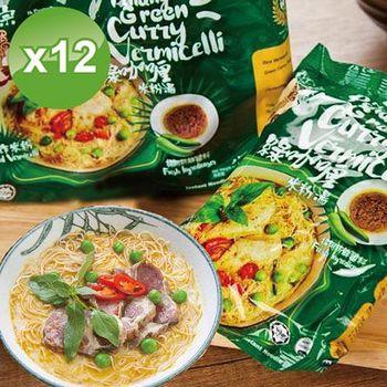 My Ori 綠咖哩即食米粉-3袋組 (4包/袋)