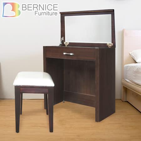 Bernice-莫特2尺掀鏡台/化妝桌(兩色可選)(含椅)