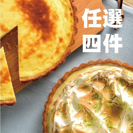 【亞尼克菓子工房】買四送二-派塔任選4入贈生乳捲2入(原味/特黑)