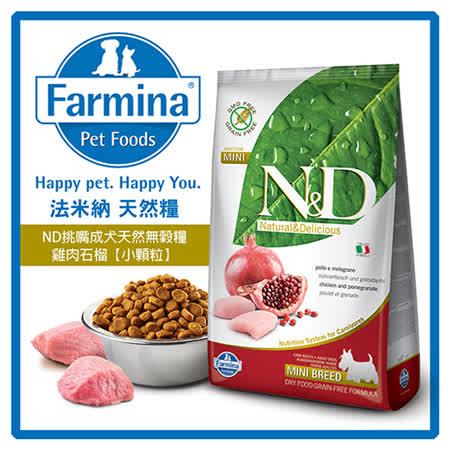 法米納 ND挑嘴成犬天然無穀糧-雞肉石榴(小顆粒) 2.5kg【GD-2】2包組(A311C06-1)
