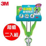 3M 高效型免沾手膠棉拖把 (超值二入組)