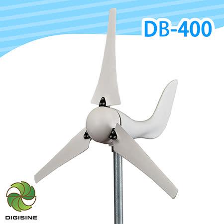 Digisine★DB-400 家用型輕量化400W風力發電機 [ 最大發電量可達400W ] [ 三米風速以上即可發電 ]
