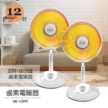 華信 《買一送一》12吋定時鹵素燈電暖器 HR-1299T