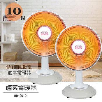 華信 《買一送一》10吋桌上型鹵素燈電暖器 HR-2010x2