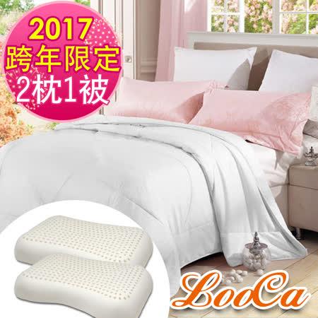 (開學精選組) LooCa全波形乳膠舒眠枕(2入)+抗菌microban暖冬被(1入)