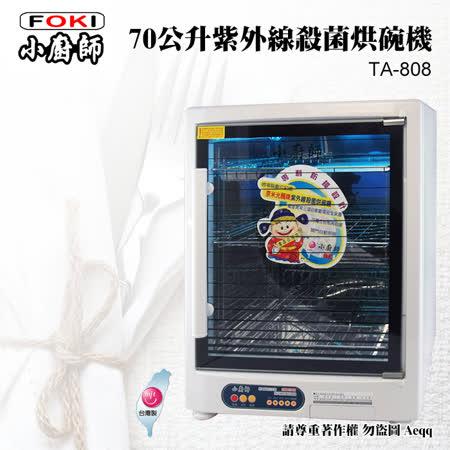 小廚師 70公升 三層紫外線殺菌烘碗機 (TA-808)
