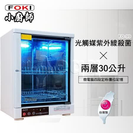 【小廚師】二層微電腦紫外線殺菌烘碗機(FO-99)