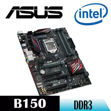 【ASUS 華碩】B150-PRO GAMING D3 主機板