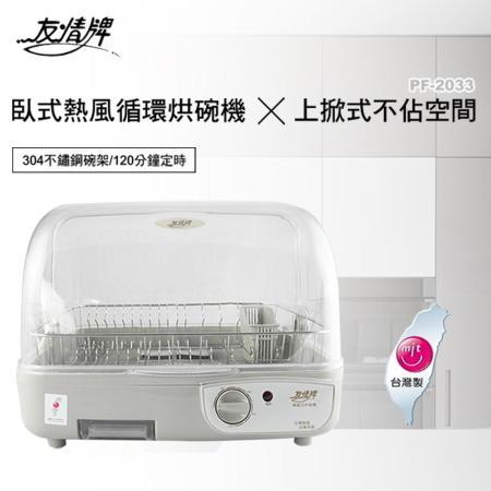 【友情牌】不銹鋼碗架熱風循環烘碗機(PF-2031)