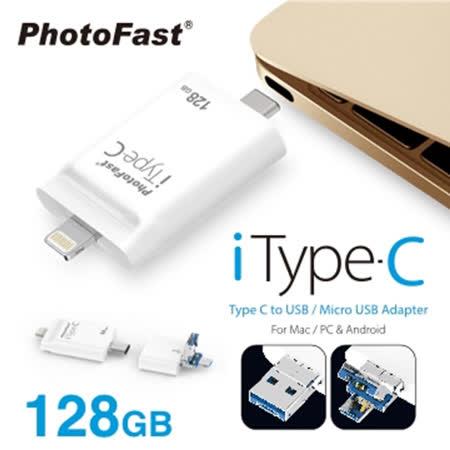 PhotoFast iType-C 128G Lightning/Type-c 雙頭龍 四合一隨身碟