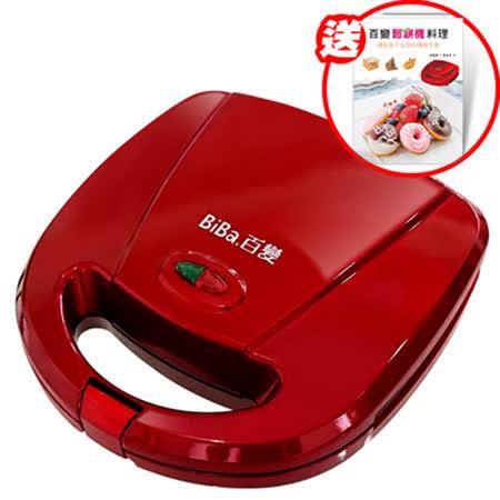 BiBa百變 10件式可換8盤鬆餅機 送鬆餅機料理書【WF-801】