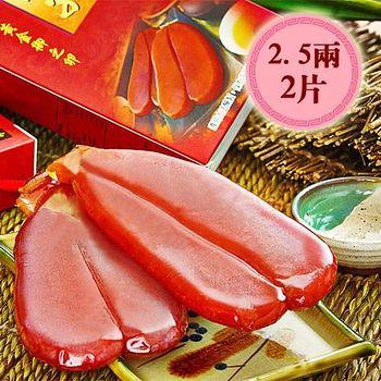 王家 金鑽冠軍烏魚子禮盒 (2.5兩2片)