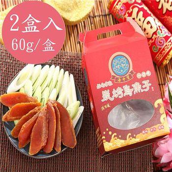 王家 碳烤一口吃烏魚子即食禮 (60g/盒)*2盒