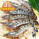 幸福小胖 鮮凍特級草蝦 3盒 14尾/280g/盒