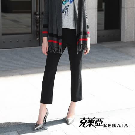 【克萊亞KERAIA】內層暖感刷毛彈性直筒褲